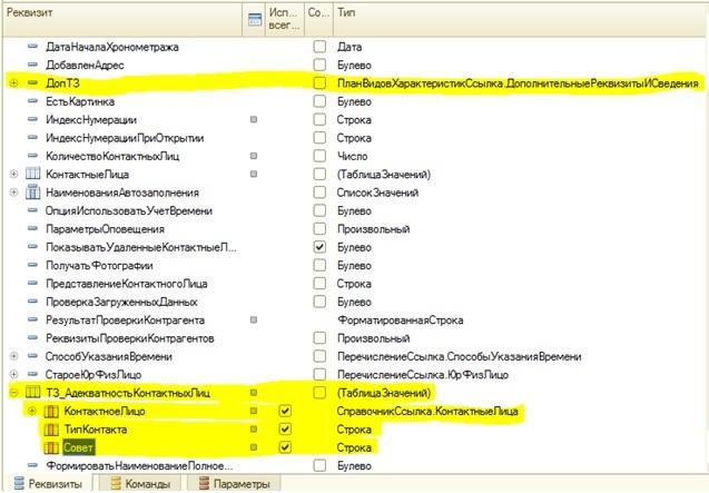 Размещение таблицы значений с помощью доп реквизита и расширения конфигурации 1С - 2