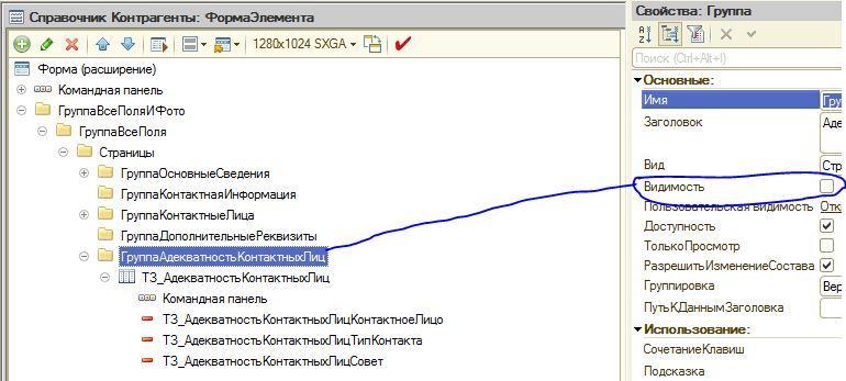 Размещение таблицы значений с помощью доп реквизита и расширения конфигурации 1С - 3