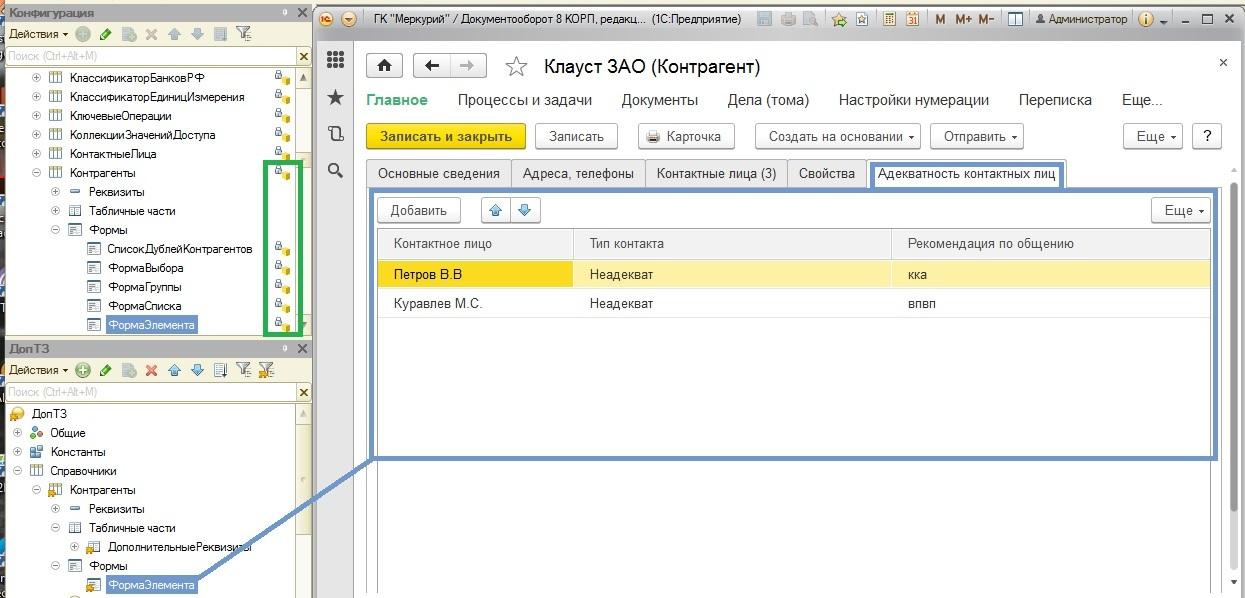 Размещение таблицы значений с помощью доп реквизита и расширения конфигурации 1С - 4