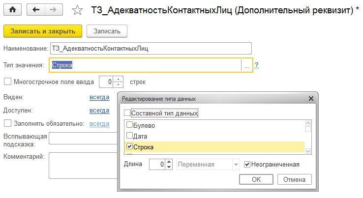Размещение таблицы значений с помощью доп реквизита и расширения конфигурации 1С - 1