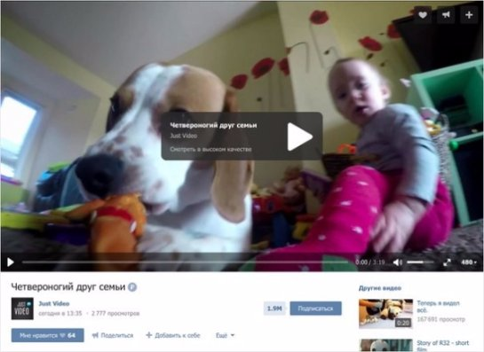 «Вконтакте» даст возможность монетизировать собственные ролики