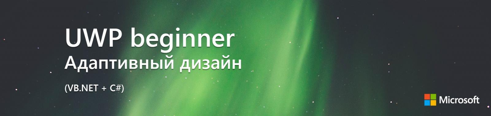 UWP beginner: Адаптивный дизайн (VB.NET + C#) - 1