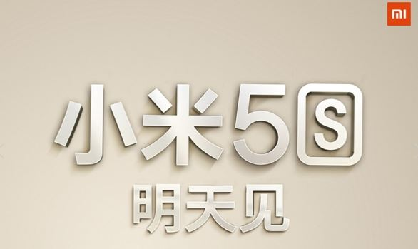 Xiaomi собрала 1 823 305 заявок на смартфон Mi 5S, и их число растет