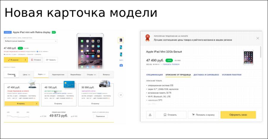 Проходите на кассу: в Яндекс.Маркете появился встроенный механизм покупок - 2
