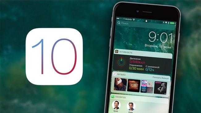 iOS 10 установлена более чем на 48% совместимых устройств. iOS 9 удержала рекорд по скорости распространения