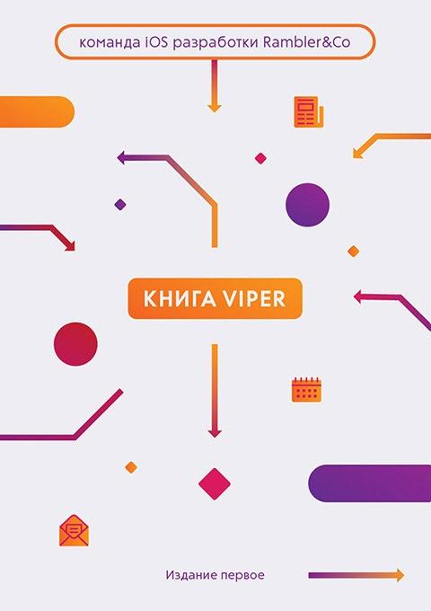 Книга VIPER - 2