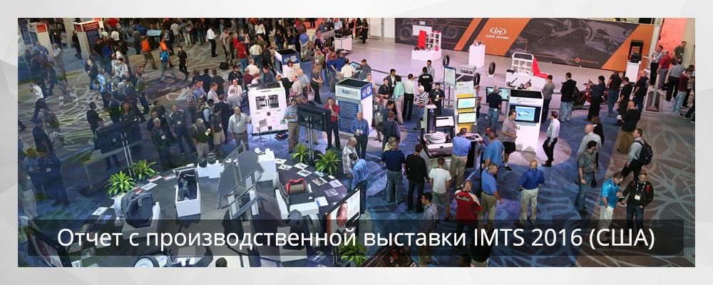 Отчет с производственной выставки IMTS 2016 (США) - 1