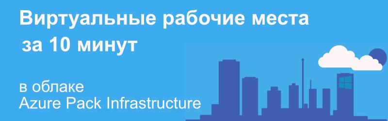Windows Server 2016 в Azure Pack Infrastructure: виртуальные рабочие места за 10 минут - 1
