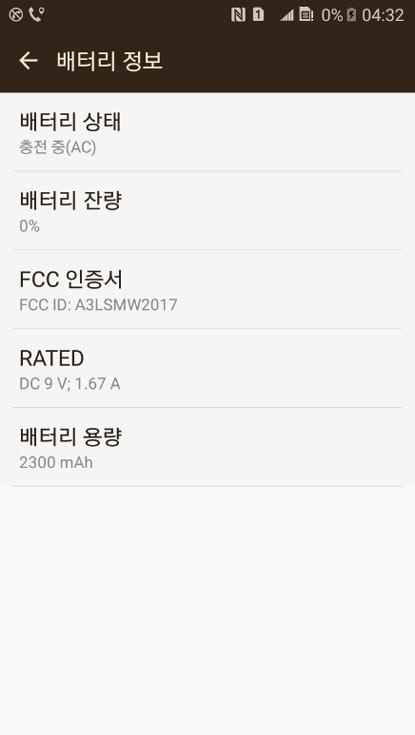 Смартфон Samsung SM-W2017 получил аккумулятор емкостью 2300 мА∙ч