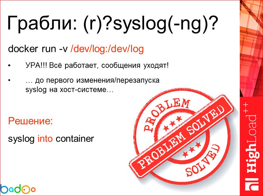 Docker в работе взгляд на его использование в Badoo (год спустя) - 18