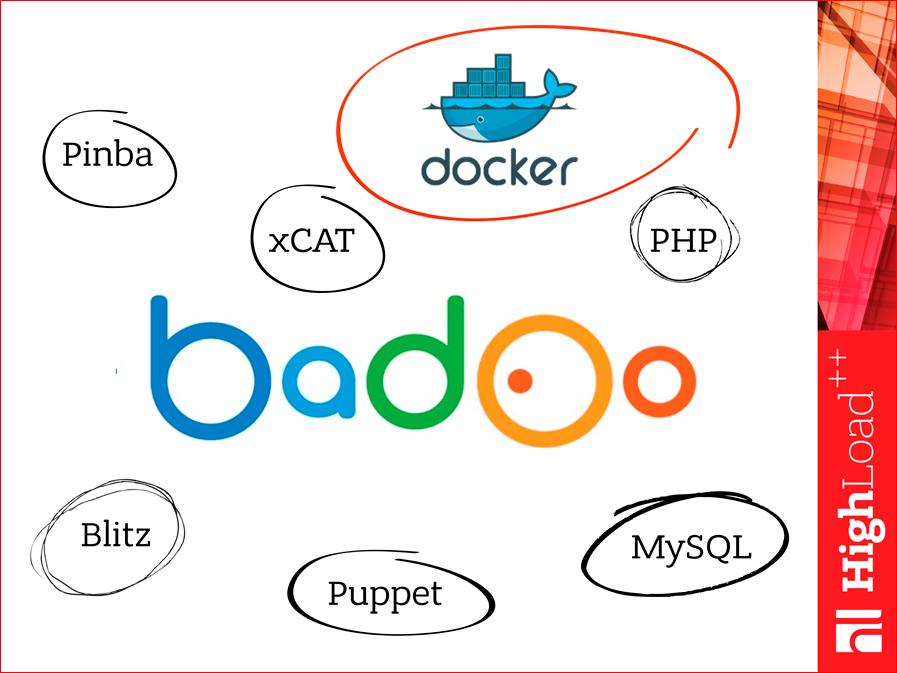 Docker в работе взгляд на его использование в Badoo (год спустя) - 2