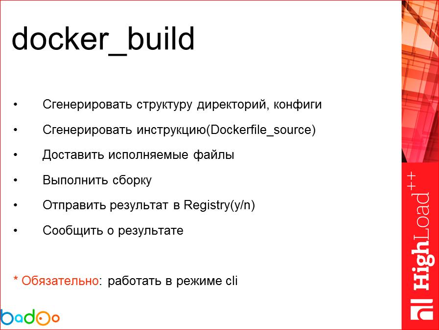 Docker в работе взгляд на его использование в Badoo (год спустя) - 39