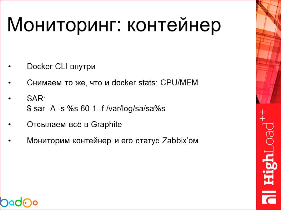 Docker в работе взгляд на его использование в Badoo (год спустя) - 42