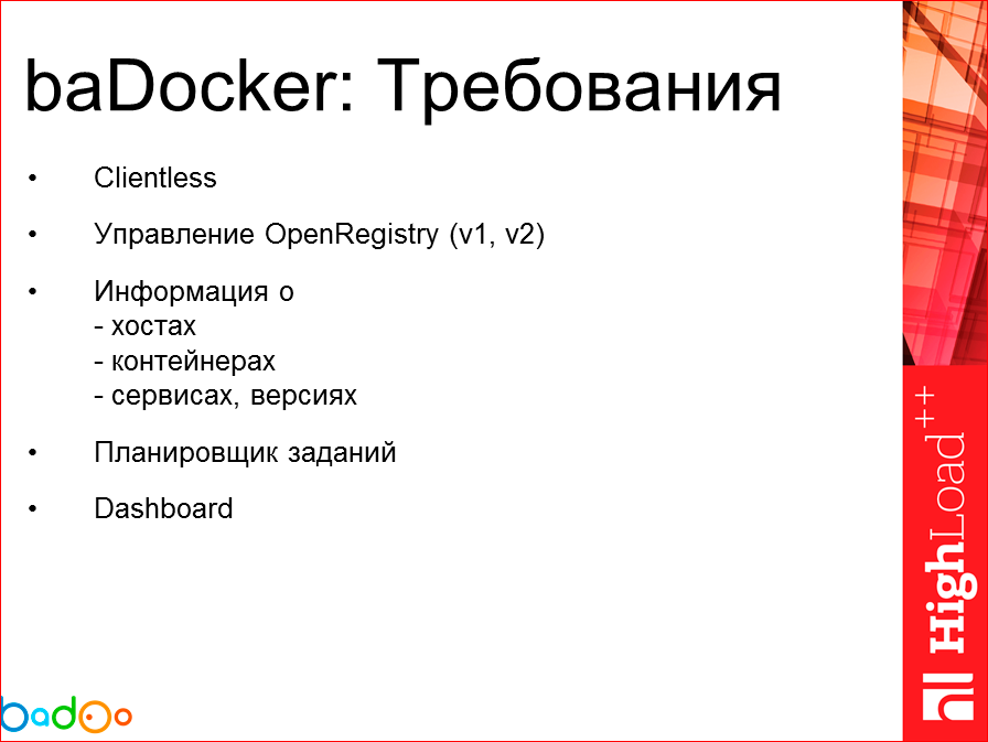 Docker в работе взгляд на его использование в Badoo (год спустя) - 48