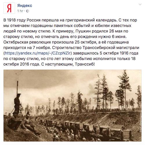 Великому Сибирскому Пути — 100 лет (обновлено) - 6