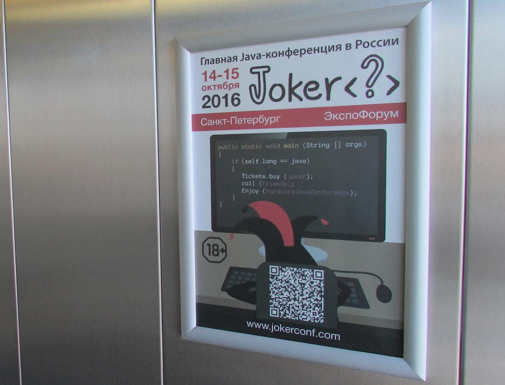 Внутренняя кухня JUG.ru Group: как делается конференция на 1000 программистов - 9