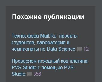 Серия интерфейсных (не)обновлений — «Разворот поста joins darkside» - 4