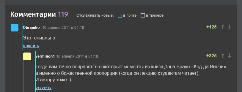Серия интерфейсных (не)обновлений — «Разворот поста joins darkside» - 7
