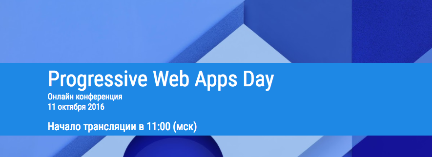 Онлайн трансляция Progressive Web Apps Day начинается - 1