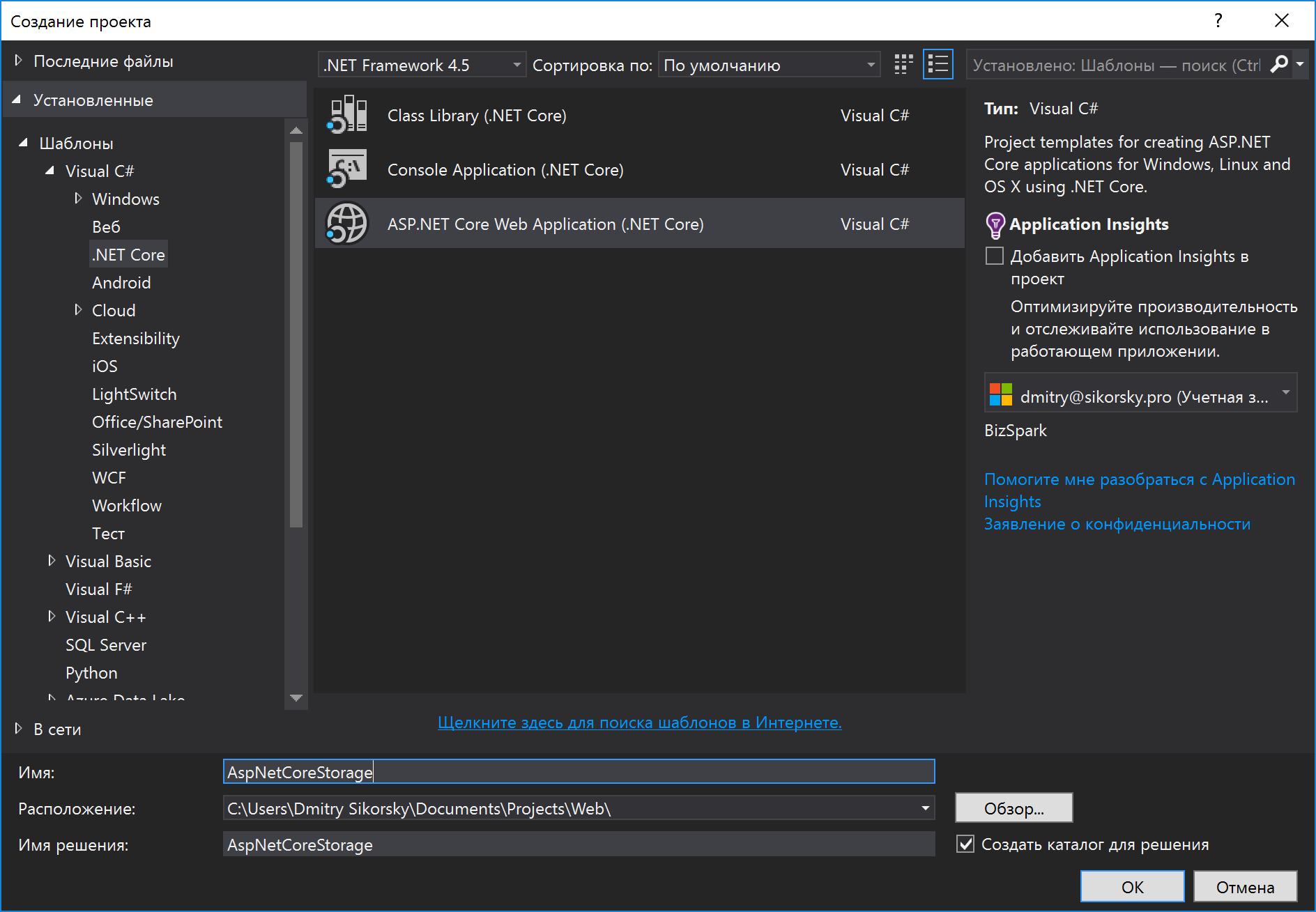 ASP.NET Core: Пример реализации шаблонов проектирования Единица работы и Репозиторий - 2