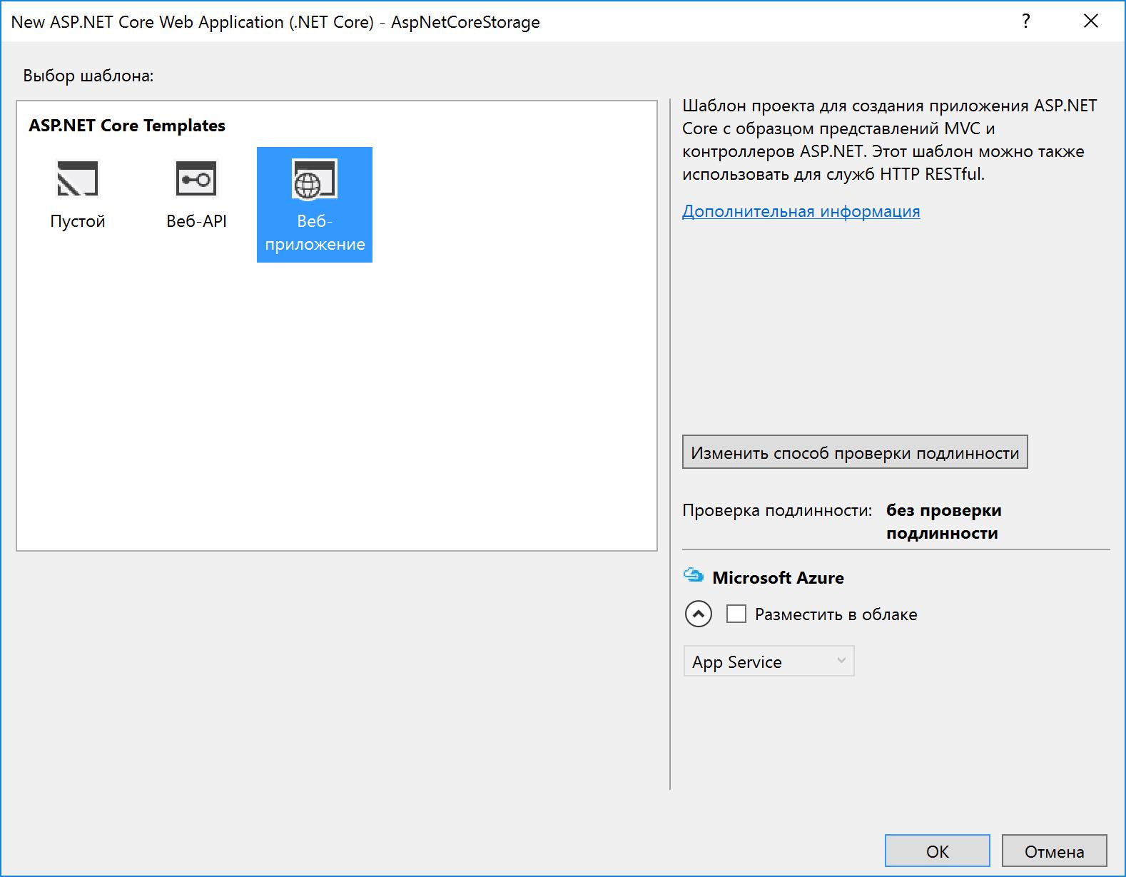 ASP.NET Core: Пример реализации шаблонов проектирования Единица работы и Репозиторий - 3