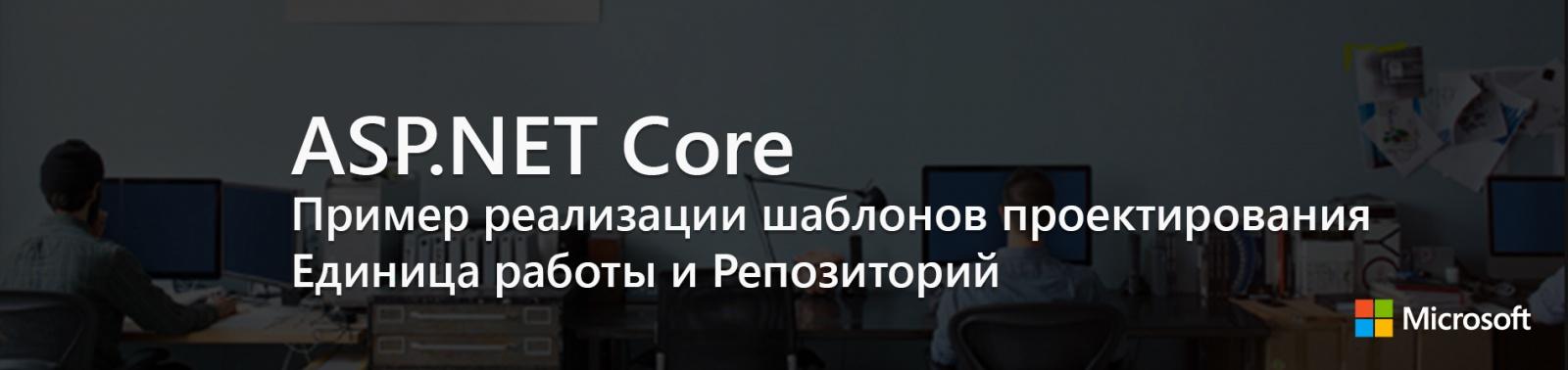 ASP.NET Core: Пример реализации шаблонов проектирования Единица работы и Репозиторий - 1