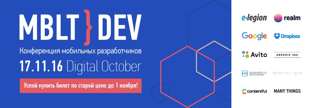 Опубликована предварительная программа конференции мобильных разработчиков MBLTdev 16 - 1