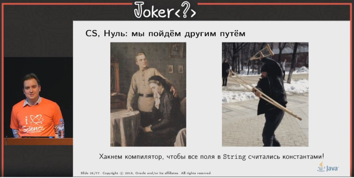 Подсаживаем на Java-хардкор: Бесплатная трансляция трека Joker 2016 без купюр - 1