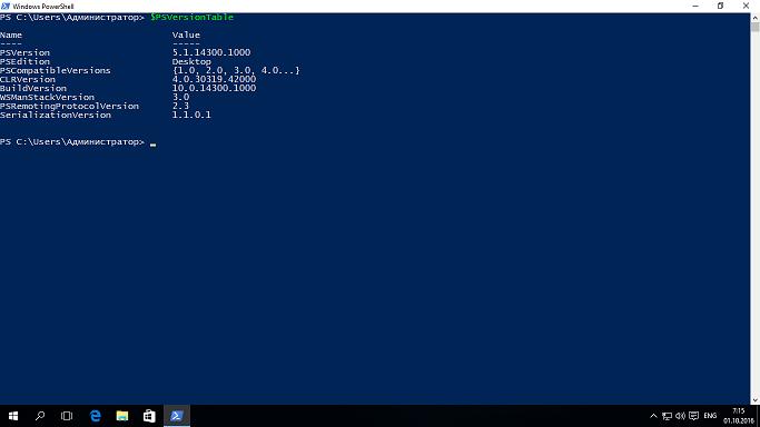 Новые возможности PowerShell в Windows Server 2016 - 3