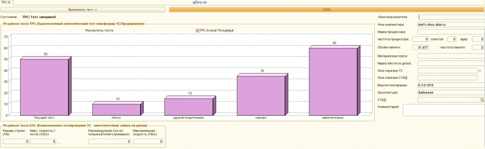 Сравнение производительности системы 1С под Linux и Windows - 3