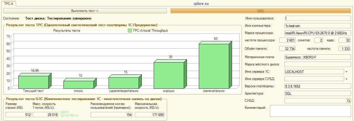 Сравнение производительности системы 1С под Linux и Windows - 4