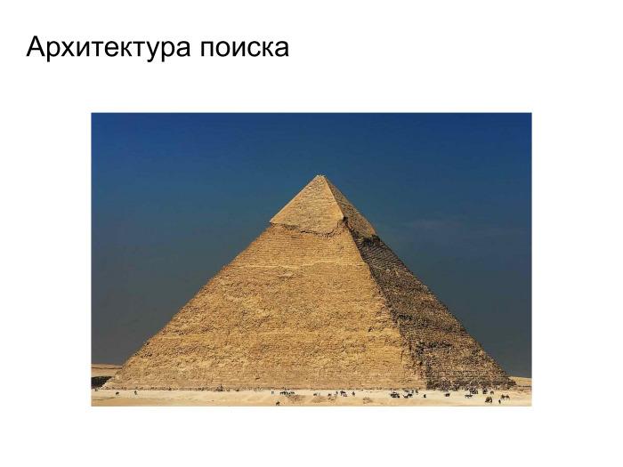 Поиск Яндекса с инженерной точки зрения. Лекция в Яндексе - 2