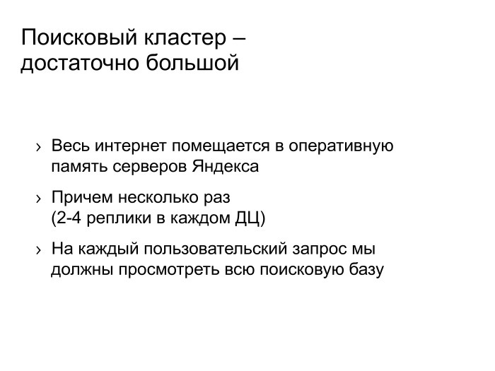 Поиск Яндекса с инженерной точки зрения. Лекция в Яндексе - 6