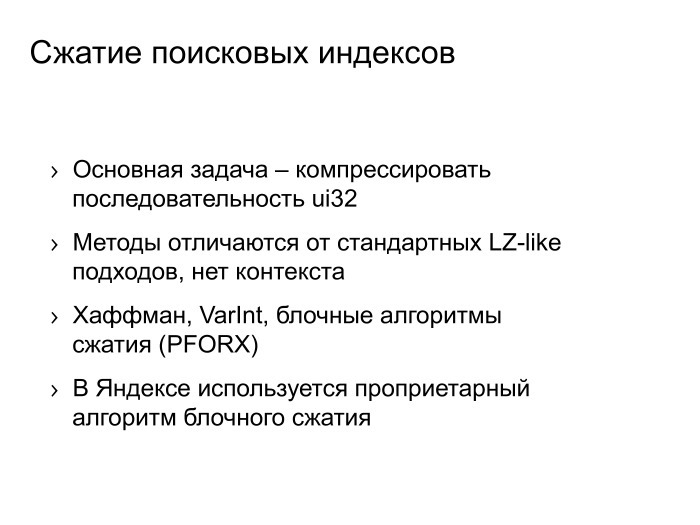Поиск Яндекса с инженерной точки зрения. Лекция в Яндексе - 9