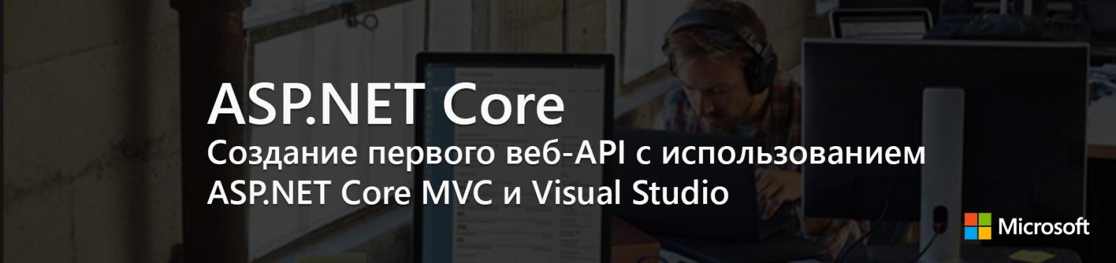 ASP.NET Core: Создание первого веб-API с использованием ASP.NET Core MVC и Visual Studio - 1