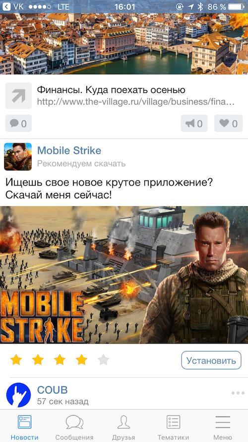 Полный гид по нативной рекламе в мобильном приложении - 2