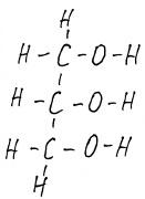 Про жиры с точки зрения химика - 5