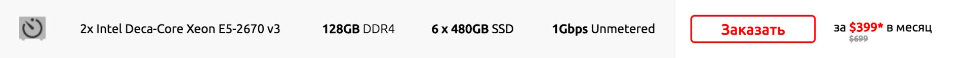 Серверы в Нидерландах в premium-ЦОДе становятся дешевле OVH, Hetzner при заключении контракта с ua-hosting.company - 9