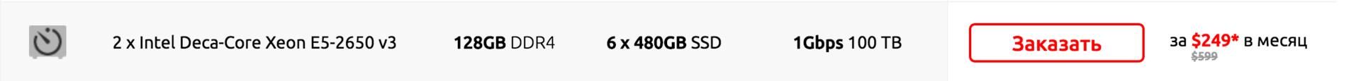 Серверы в Нидерландах в premium-ЦОДе становятся дешевле OVH, Hetzner при заключении контракта с ua-hosting.company - 1