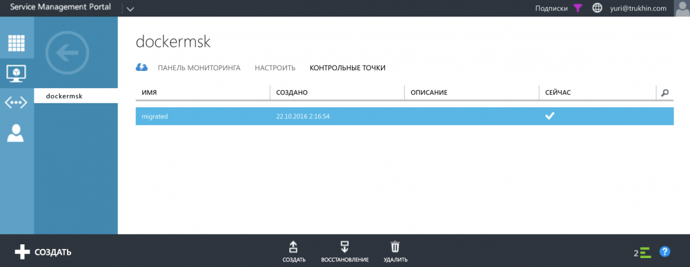 Добавляем места на диске для Linux–сервера в облаке Azure Pack Infrastructure, а заодно и разбираемся с LVM - 4