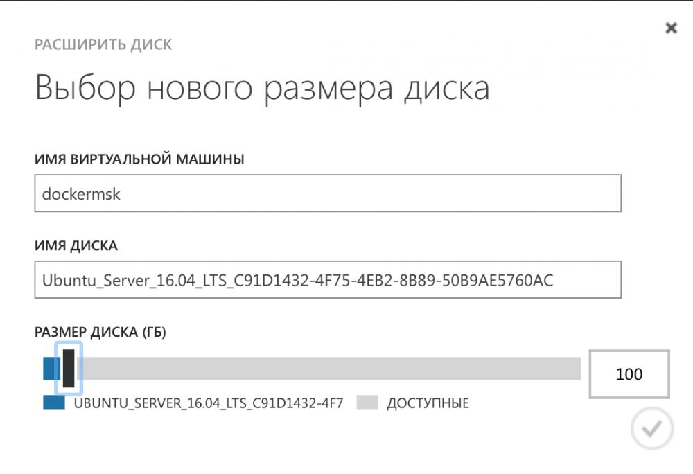 Добавляем места на диске для Linux–сервера в облаке Azure Pack Infrastructure, а заодно и разбираемся с LVM - 8