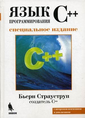 Персона. Создатель С++ Бьярне Страуструп, который «никогда не любил» языки программирования - 5