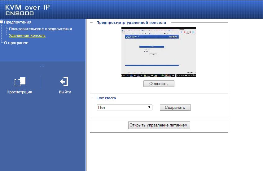 Полезные мелочи в дата-центре: Wi-Fi IP KVM - 4