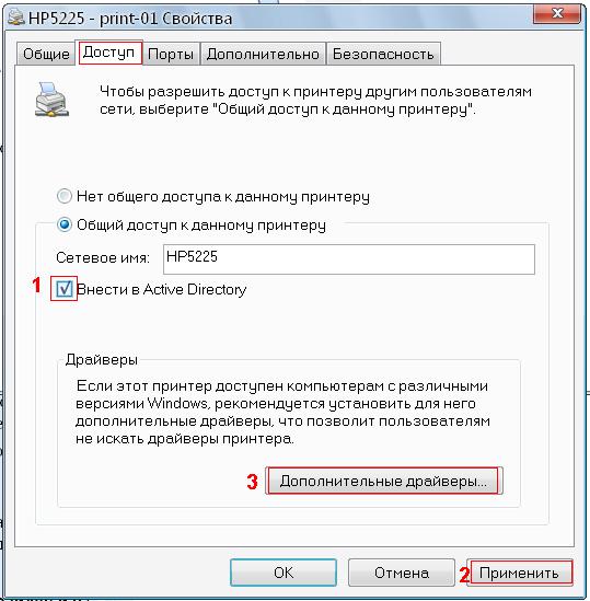 Принт-сервер на linux с интеграцией в AD - 13