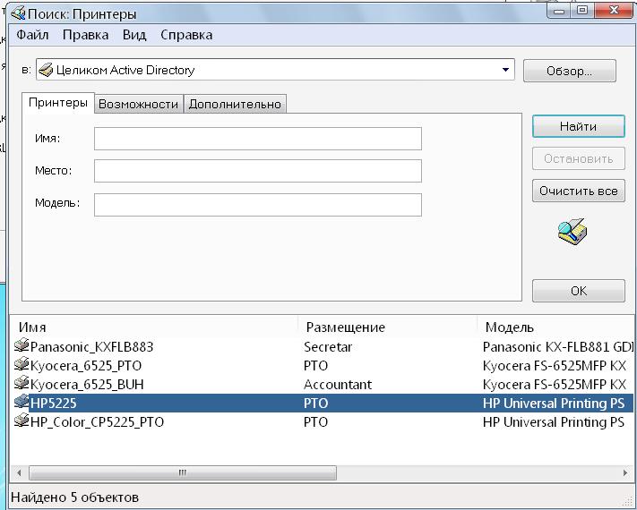 Принт-сервер на linux с интеграцией в AD - 16