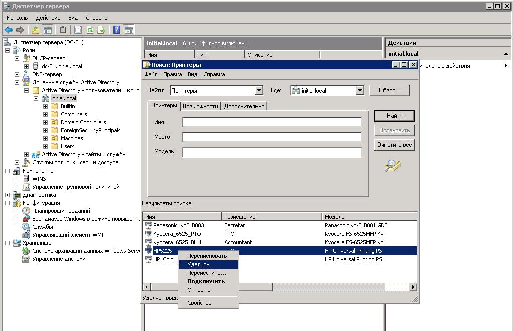 Принт-сервер на linux с интеграцией в AD - 18