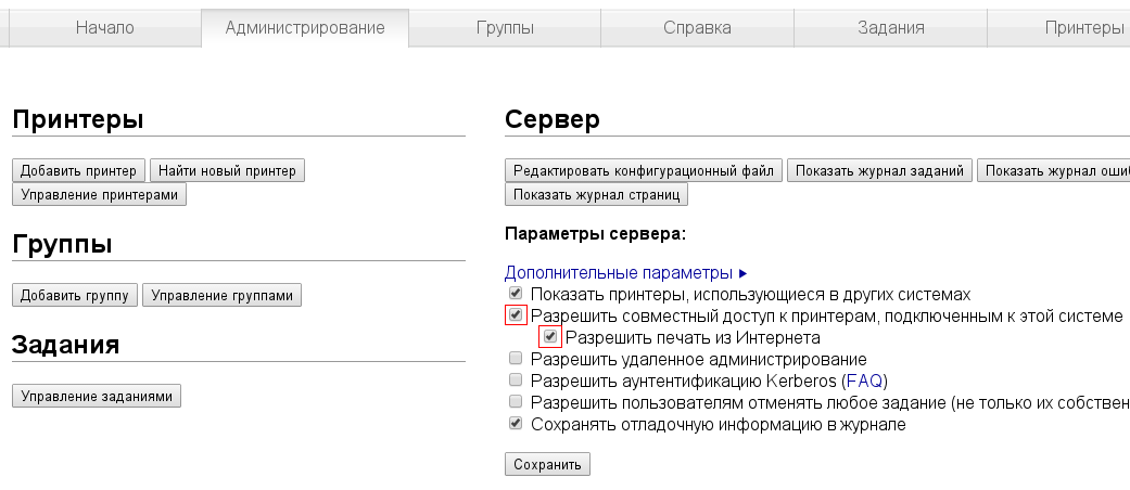 Принт-сервер на linux с интеграцией в AD - 2