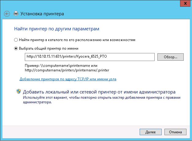 Принт-сервер на linux с интеграцией в AD - 4