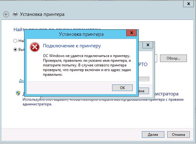 Принт-сервер на linux с интеграцией в AD - 6