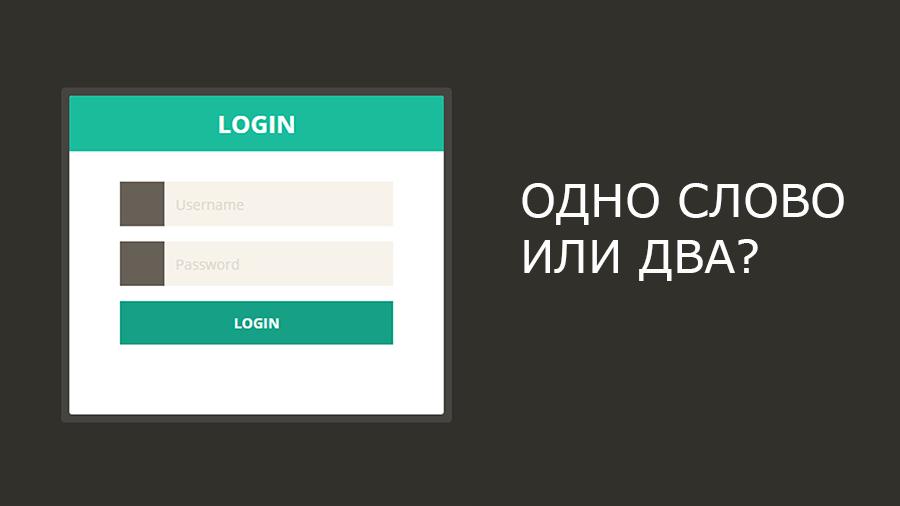 Login или Log in? - 1
